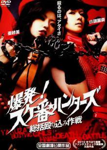 Охотница на якудза: Финальная битва отчаянных девушек, 2010