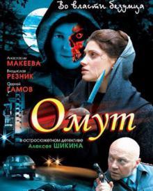 Омут, 2007