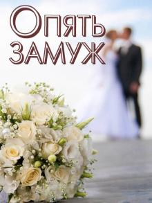 Опять замуж, 2016