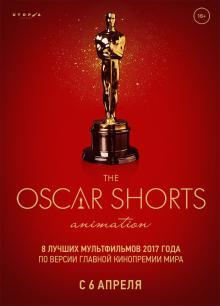 Oscar Shorts-2017. Анимация, 2017