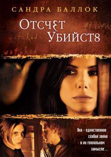 Отсчет убийств, 2002