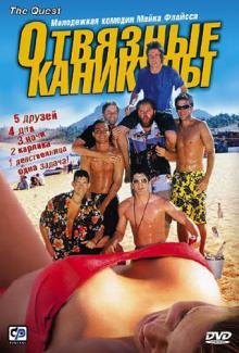 Отвязные каникулы, 2006
