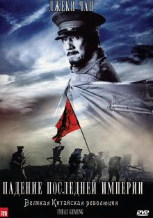 Падение последней империи, 2011