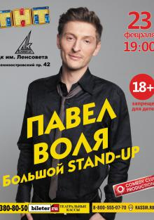 ����� ���� / ������� Stand-Up, 2015