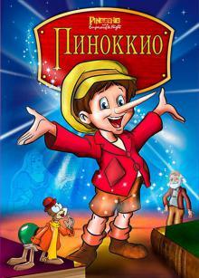 Пиноккио и Император Тьмы, 1987