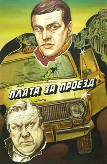 Плата за проезд, 1986