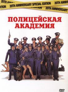 Полицейская академия, 1984