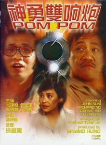 Пом Пом, 1984