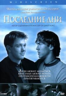 Последние дни, 2003