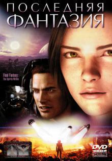 Последняя фантазия, 2001