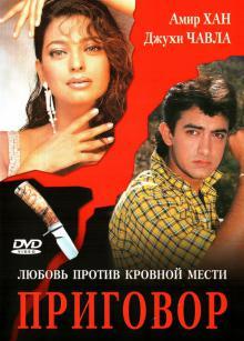Приговор, 1988