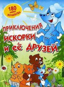 Приключения Искорки и ее друзей, 2009