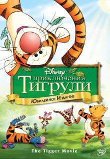 Приключения Тигрули, 2000