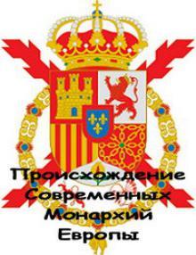 Происхождение современных монархий Европы, 2013