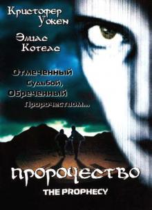 Пророчество, 1995
