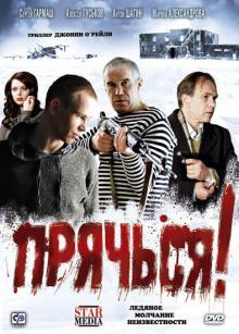 Прячься!, 2010