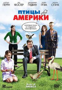 Птицы Америки, 2008
