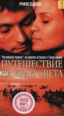 Путешествие на край света, 1999