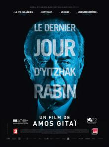 Рабин, последний день, 2015