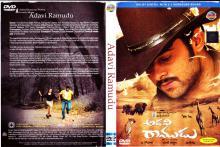 Рамуду... Я люблю тебя!, 2004