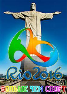 Рио-2016. Больше чем спорт, 2016