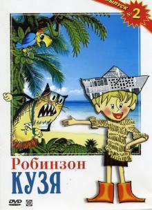 Робинзон Кузя, 1978