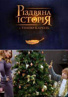Рождественская история с Тиной Кароль, 2016