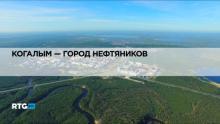 RTG. Когалым - город нефтяников, 2016
