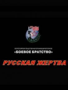 Русская жертва, 2008