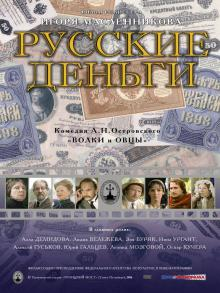 Русские деньги, 2006