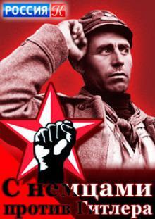С немцами против Гитлера, 2017