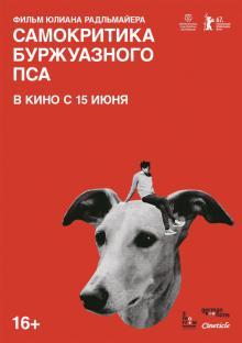 Самокритика буржуазного пса, 2017