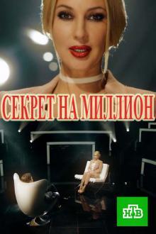 Секрет на милион, 2016