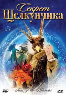Секрет Щелкунчика, 2007