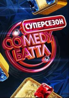 Comedy Баттл. За кадром, 2015