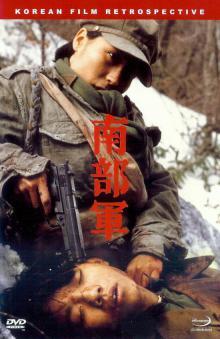 Северокорейский партизан в Южной Корее, 1990