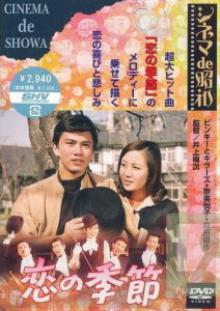 Сезон любви, 1969
