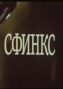 Сфинкс, 1990