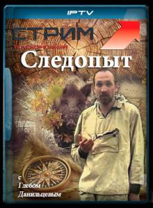 Следопыт с Глебом Данильцевым, 2009