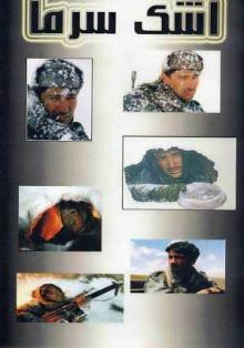Слеза холода, 2004