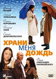 Храни меня дождь, 2008