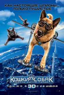 Кошки против собак: Месть Китти Галор, 2010