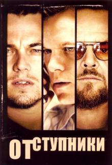 Отступники, 2006