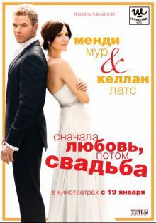 Сначала любовь, потом свадьба, 2011