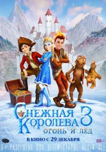 Снежная королева 3. Огонь и лед, 2016
