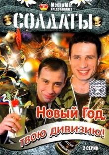 Солдаты. Новый год, твою дивизию!, 2007