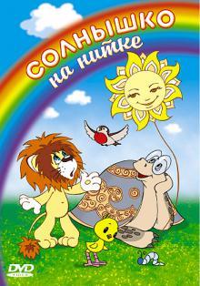Солнышко на нитке, 1977
