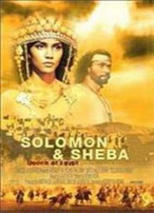 Соломон и царица Савская, 1995