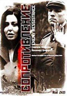 Сопротивление, 2004