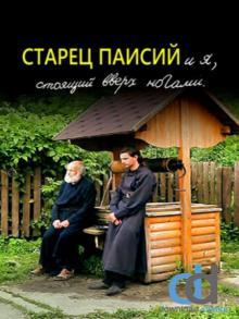 Старец Паисий и я, стоящий вверх ногами, 2012